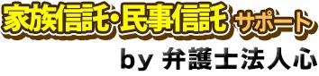 家族信託・民事信託サポート<span>by弁護士法人心